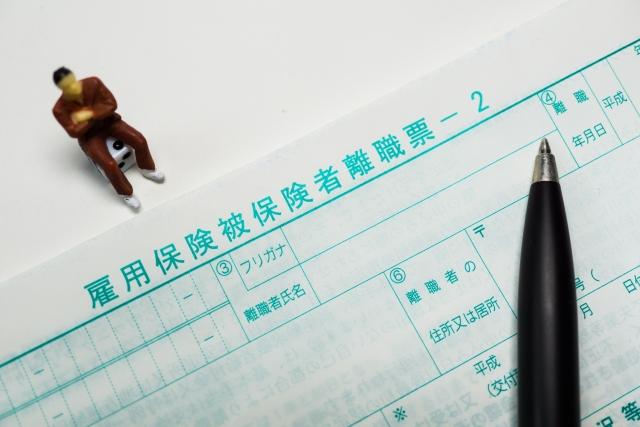 退職代行が解説する失業保険の基礎①